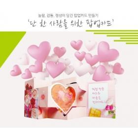 [세트] DIY 카드 만들기 5종 ★ 양면테이프 포함 ★