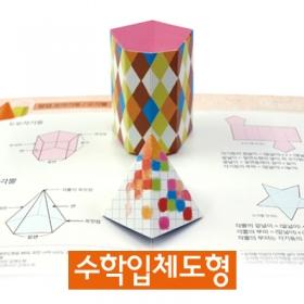 [세트] 수학 입체 도형 ★ 바인더+양면테이프 증정 ★