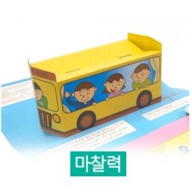 마찰력 버스