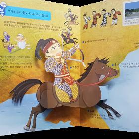 펀북 역사 [청동기와 철기시대]