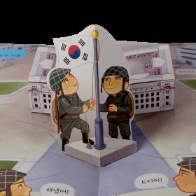 펀북 역사 [6.25전쟁과 국토의 분단]